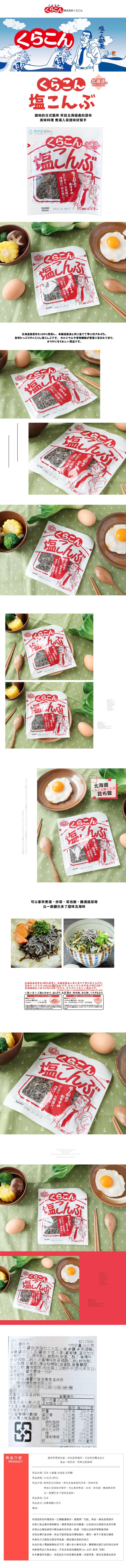 日本 北海道 昆布鹽 28g 小包裝 海帶 昆布 鹽昆布 鹽部長 塩部長 煮湯 炒菜【SA Girl】