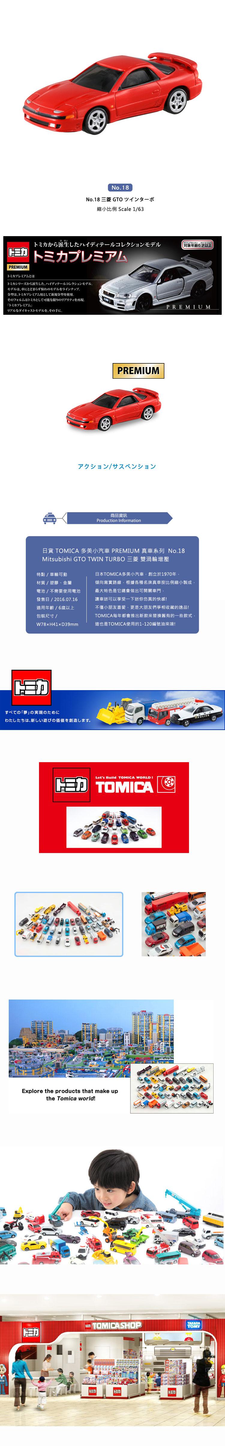 Tomica Premium No18 Mitsubishi Gto Twin Turbo 18 96