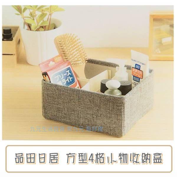 【九元生活百貨】品田日居 方型4格小物收納盒 桌上置物盒