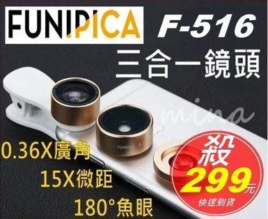 [ mina百貨 ]F-516 三合一手機鏡頭 0.36X廣角 15X微距 180°魚眼 外接 自拍鏡頭 通用各種手機