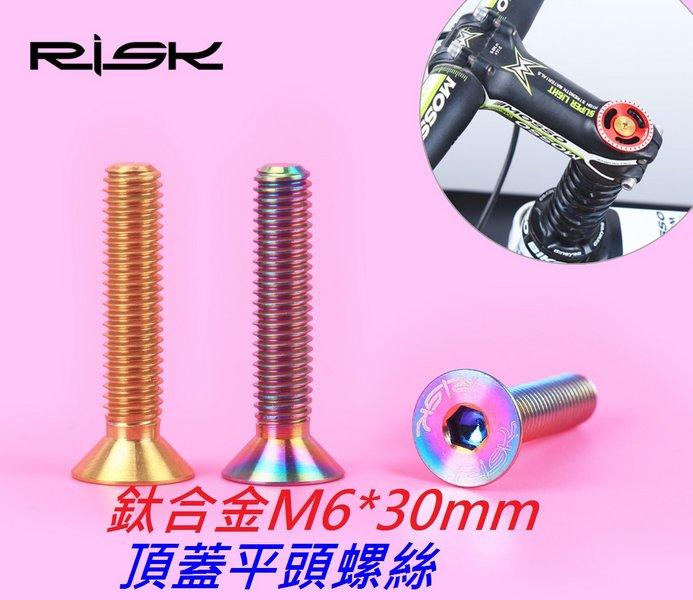 【龍頭頂蓋平頭螺絲M6*30mm】RISK TC4鈦合金螺絲 自行車碗組蓋把立蓋沉頭螺絲 鋁合金不銹鋼螺絲白鐵螺絲可參考