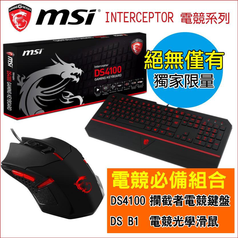 MSI 微星 電競 DS4100 鍵盤(中文注音版) + INTERCEPTOR DS B1 GAMING MOUSE 滑鼠必備組合