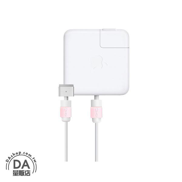 《DA量販店》Apple MACBOOK I線套 MAC 充電線 保護套 粉紅色(W98-0017)
