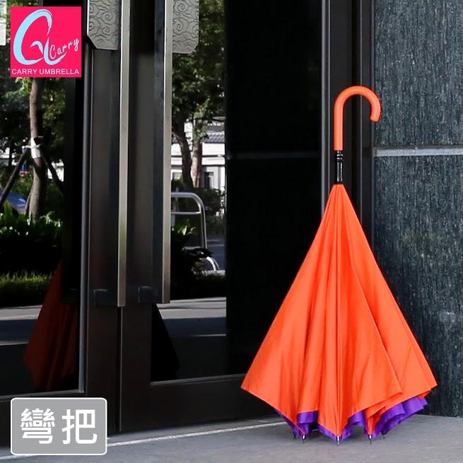 【專利正品】Carry 凱莉英倫風 反向傘(不滴水) 熱銷色 紫橘彎把