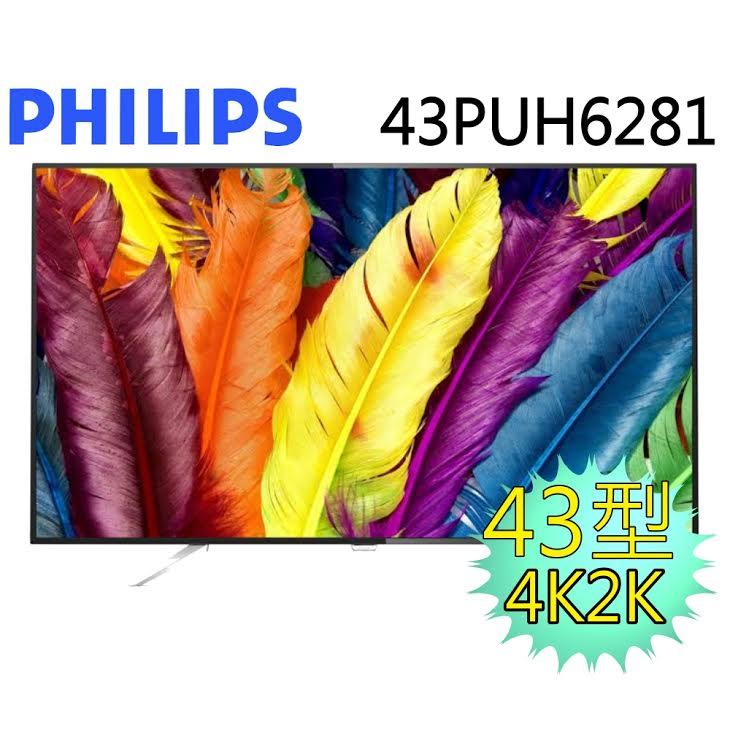 PHILIPS 43吋 4K液晶顯示器+視訊盒 43PUH6281【DR.K3C】贈:基本安裝