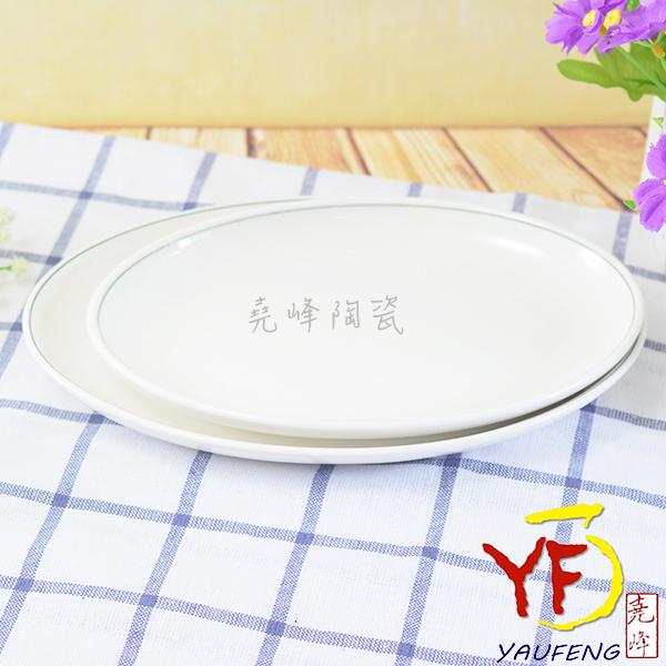 ★堯峰陶瓷★餐桌系列 韓國骨瓷 簡約灰邊 餐廳營業 長盤 菜盤 盤子 橢圓盤