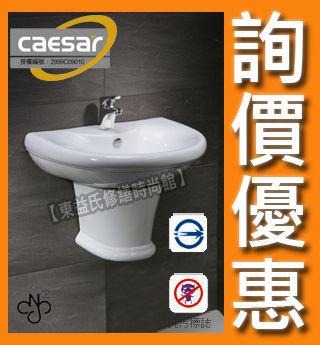 【東益氏】CAESAR凱撒衛浴面盆 洗臉盆+半瓷腳LS2230S / B120C 另售單體馬桶 蓮蓬頭 淋浴柱