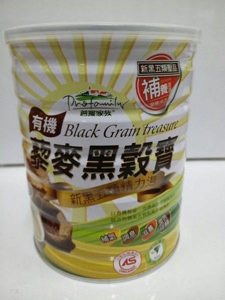 普羅家族 有機藜麥黑穀寶 800g/罐 (買1送1)