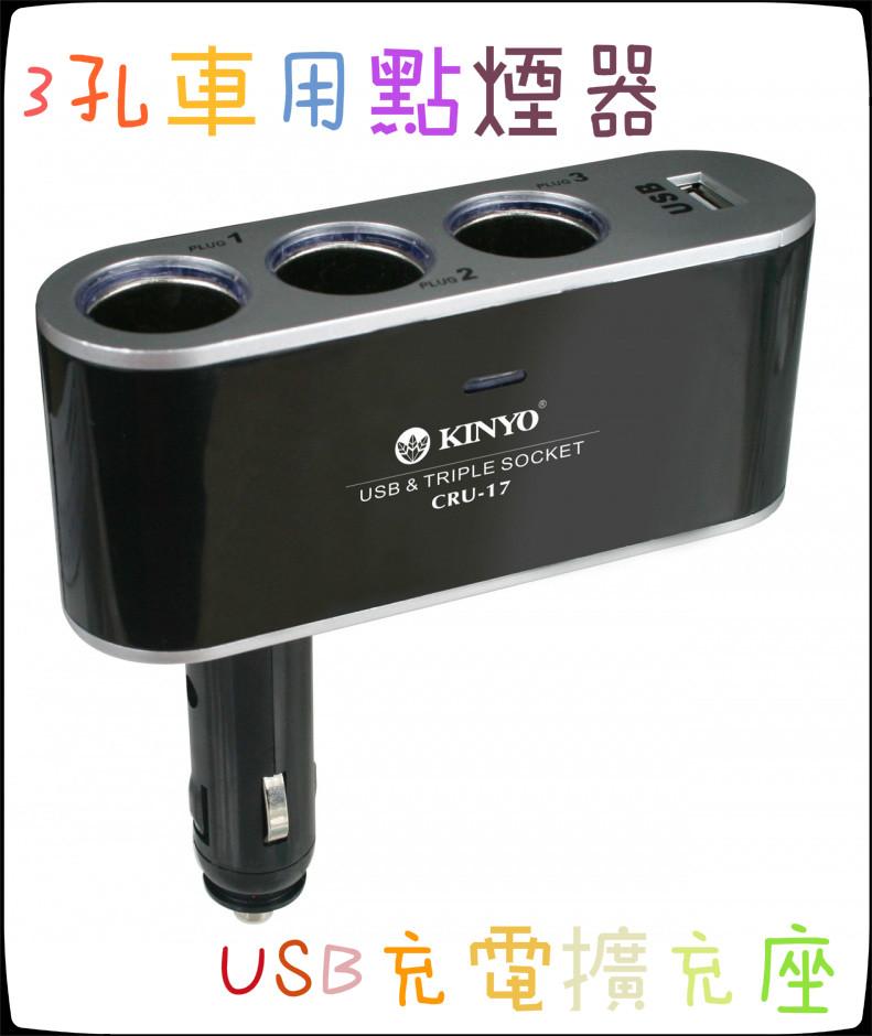 ?含發票?【KINYO-3孔車用點煙器+USB充電擴充座】?行車紀錄器/車充/充電/手機/平板/衛星導航/測速器?