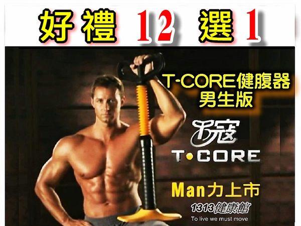 【1313健康館】岱宇T-core T寇健腹器【加送九條彈力繩和好禮12選1】另售搖擺鈴