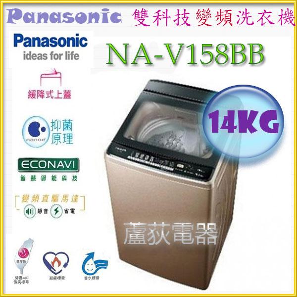 新品【國際 ~蘆荻電器】全新 14公斤【Panasonic ECO NAVI+nanoe 雙科技變頻洗衣機 】NA-V158DB-PN另售NA-V130DB.NA-V168DB.NA-V178DB.N..