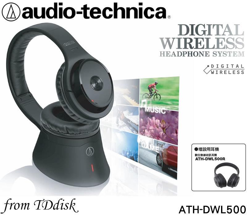 志達電子 ATH-DWL500 日本鐵三角audio-technica 黑/白 2.4G 無線耳機系統 可擴充至三支