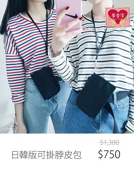 日韓版可掛脖皮包