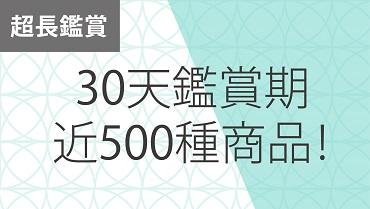 30天鑑賞期
