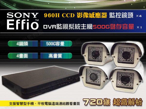 『時尚監控館』DVR H.264 監視系統 HDMI 主機500G儲存容量+4組SONY CCD 960H 監控鏡頭 送十米線4條