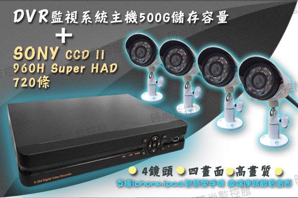 『時尚監控館』 DVR H.264 監視 系統 HDMI 主機500G儲存容量+4組 SONY CCD II 960H Super HAD
