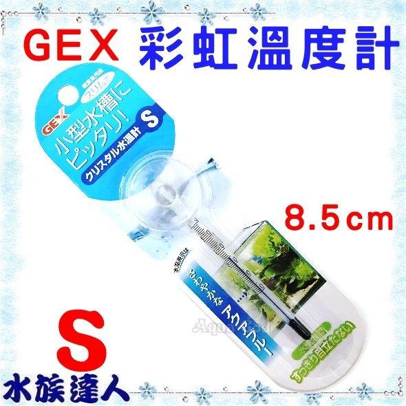 【水族達人】日本GEX《彩虹溫度計S 藍色 8.5cm QB-111-1》迷你溫度計 計溫器 水溫計 溫度棒 魚缸溫度