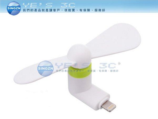 「YEs 3C」iphone手機風扇/IOS/手機迷你風扇/電風扇/Lightning介面/白/紅