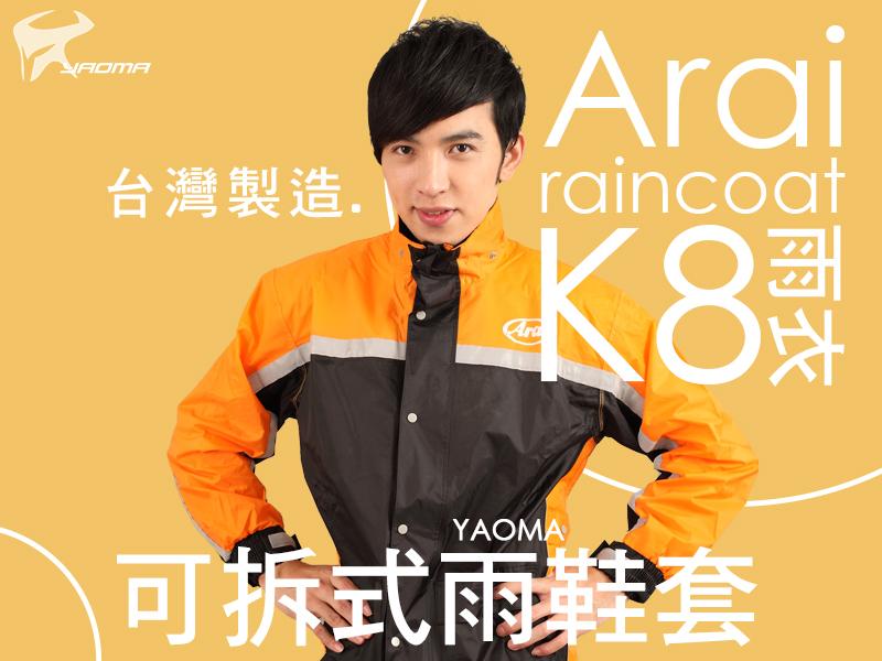 Arai雨衣 兩件式雨衣|K8賽車型-橘 台灣製造 可當風衣【專利可拆雨鞋套】『耀瑪騎士生活機車部品』