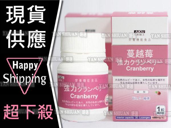 【姍伶】日本味王 強效蔓越莓錠 (30粒/瓶)