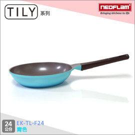 免運費 韓國NEOFLAM TILY系列 24cm陶瓷不沾平底鍋-青色 EK-TL-F24