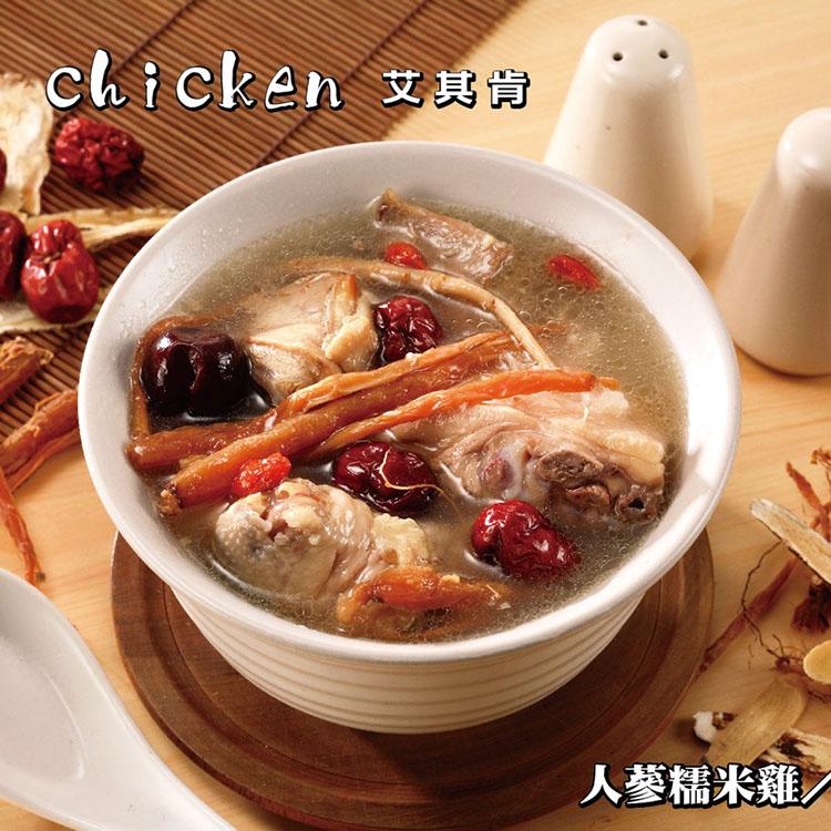 【人蔘糯米雞湯】(個人份/450g)/平價湯品/養生雞湯/輕鬆加熱免煩惱/團購美食/全店550免運費