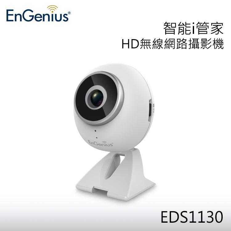 EDS1130 HD無線網路攝影機/智能管家/夜間錄影/雙影像串流/雙向語音/移動偵測/雲端監控/720P 高畫質數位影像/遠紅外線感光夜視/廣角/監控/防衛/錄影/攝像頭/攝像機/手機連接/居家安全..