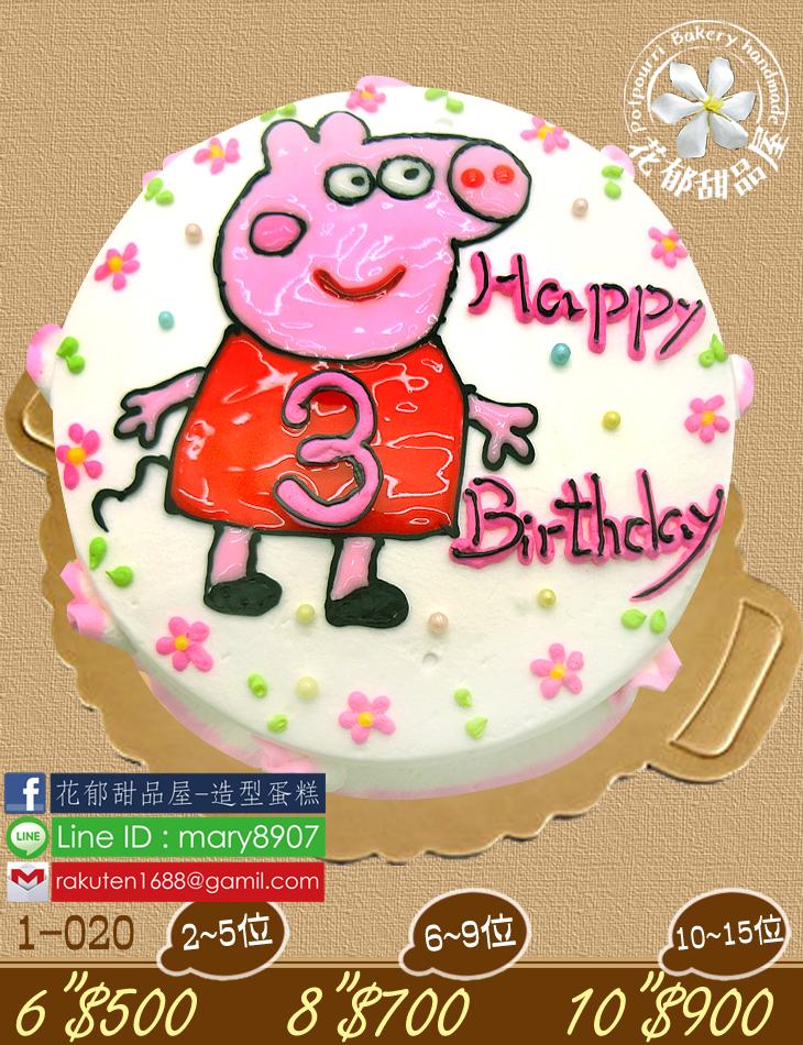 佩佩豬粉紅豬小妹平面造型蛋糕-6吋-花郁甜品屋1020