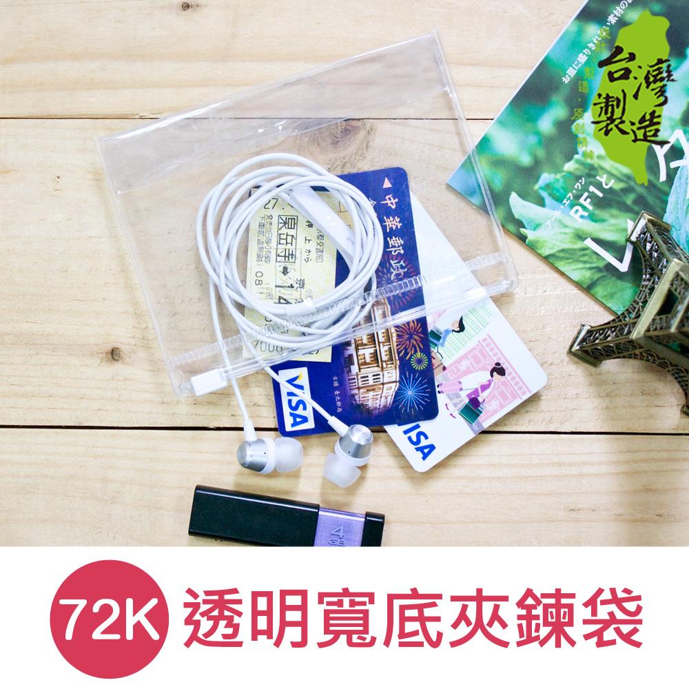 珠友 SS-12072 72K透明寬底夾鍊袋