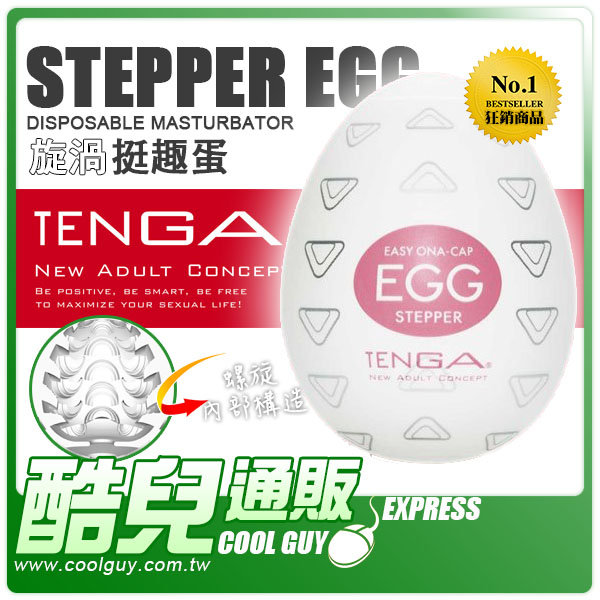 日本 TENGA 典雅 旋渦 挺趣蛋 STEPPER EGG Disposable Masturbator 附TENGA潤滑液隨身包