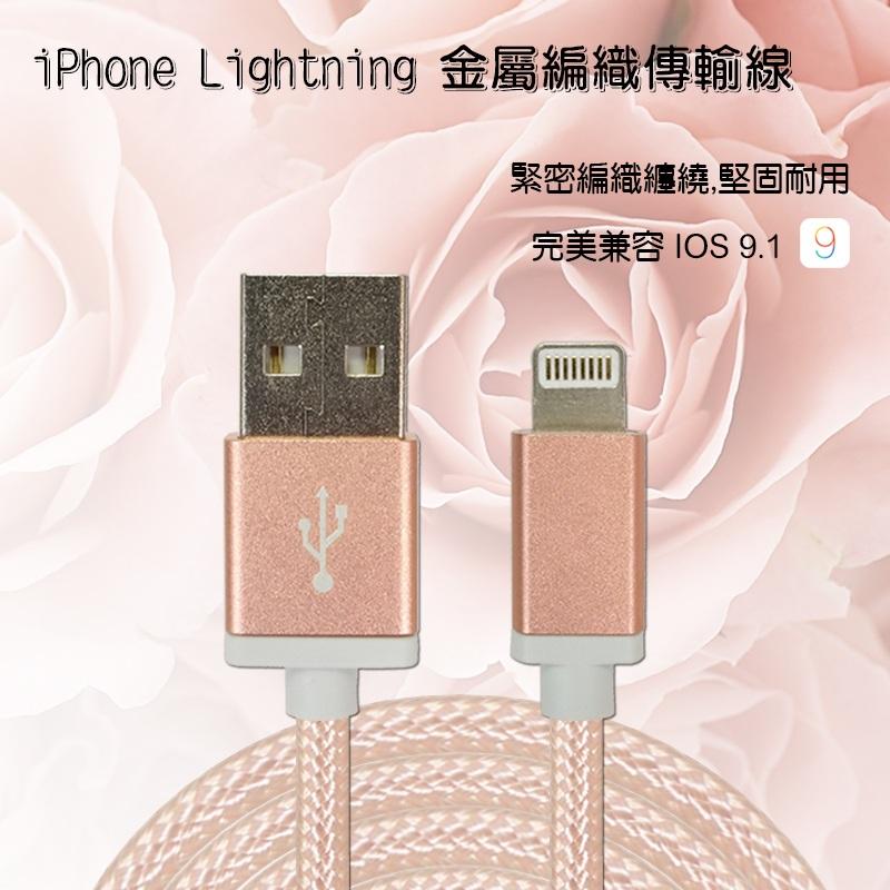 Apple iPhone 玫瑰金編織充電線/ 8pin Lightning USB /數據線/傳輸線 /可正反插/iPhone 5/5S/5C/6/6S/PLUS