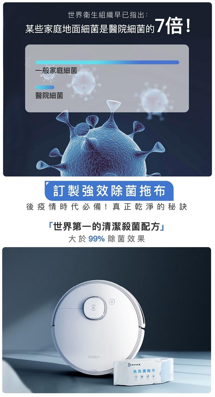 【大王家電館】 【掃+拖+除菌三合一】ECOVACS 科沃斯 DEEBOT N8 除菌高吸力掃拖機器人