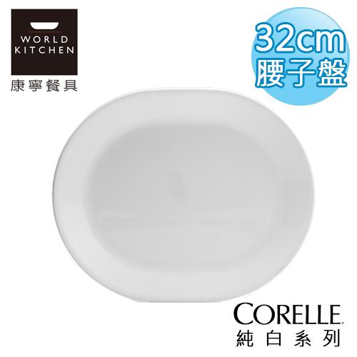 【美國康寧 CORELLE】純白32cm腰子盤(魚盤)-611NLP