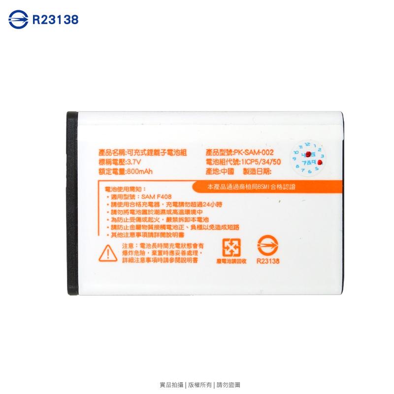 Samsung F408 鋰電池 800mAh/S7070/C5510/M5650/S5500/S5550/S5560/M7600/M5650/S5600/S5620/S5628/S359/S3370..
