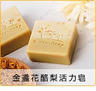 金盞花酪梨活力皂