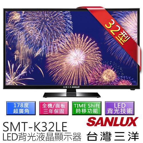 【台灣三洋 SANLUX】32吋 LED背光液晶顯示器 附視訊盒 (SMT-K32LE) 此商品不帶安裝