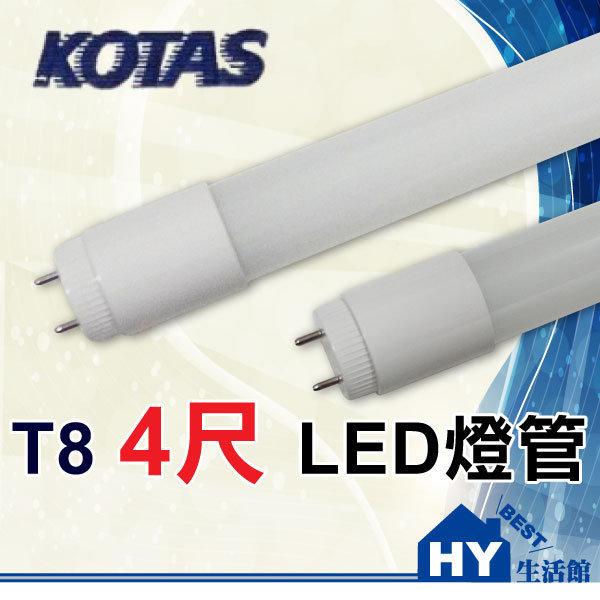 KOTAS T8 4尺 LED燈管。18W 全玻型LED燈管 T8四尺LED燈管 全電壓。取代傳統燈具T8燈管。另有旭光