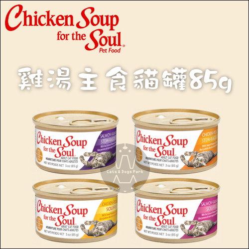 +貓狗樂園+ Chicken Soup for the Soul 雞湯無穀主食貓罐。85g $1299--24罐組