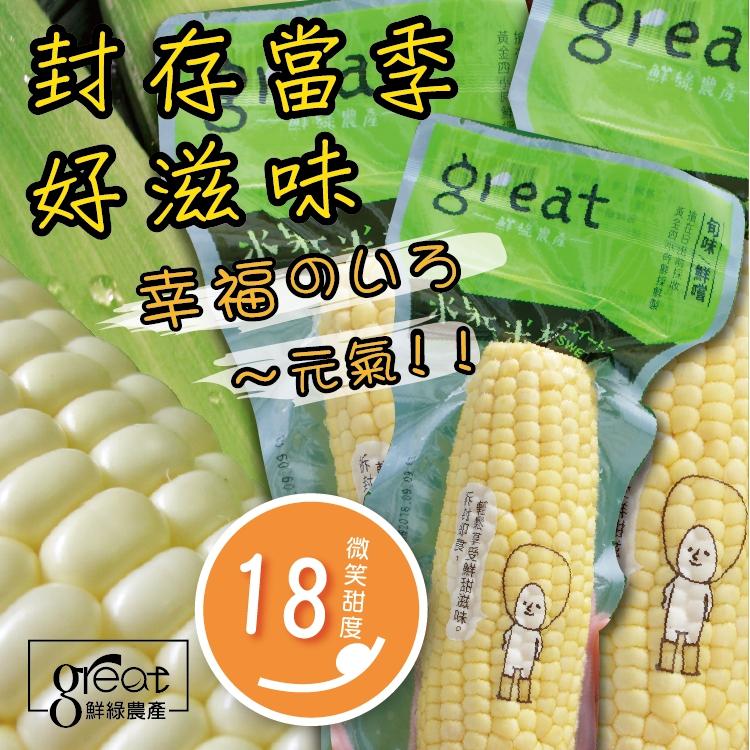 【鮮綠農產】白美人牛奶水果玉米棒禮盒