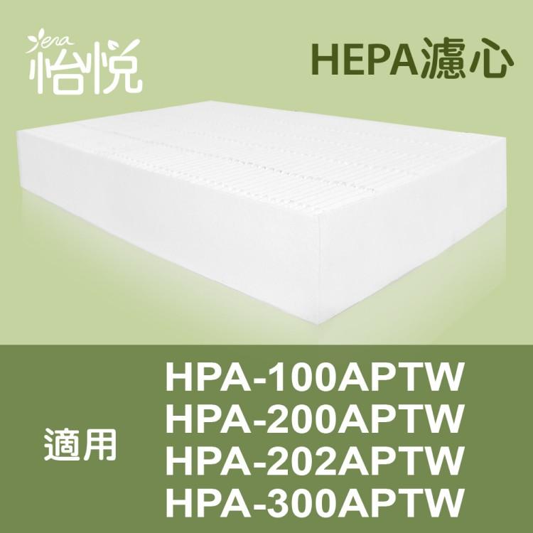 【怡悅HEPA濾心】適用honeywell HPA-100APTW/HPA-200APTW/HPA-202APTW/HPA-300APTW 空氣清淨機(同HRF-R1)