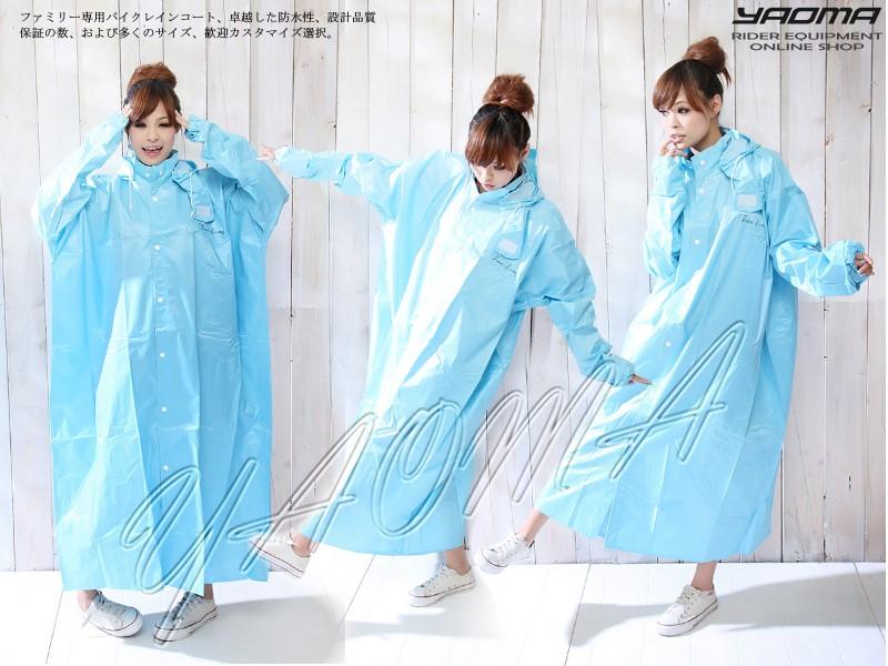 天龍牌雨衣 連身式雨衣 | 季節風-繽紛多彩連身雨衣 共4色『耀瑪騎士生活機車部品』