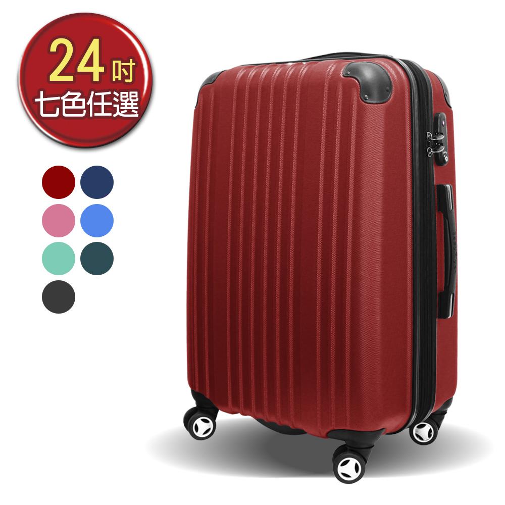 Easy Flyer 易飛翔-24吋ABS鑽石Venus系列加大行李箱(顏色任選)
