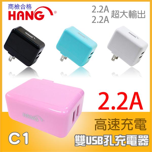 HANG C1 雙USB孔 2.2A 超大輸出 商檢合格 旅充頭 充電器 APPLE HTC SONY Acer SAMSUNG InFocus ASUS