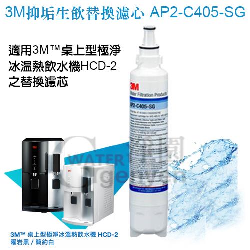 [淨園] 3M 抑垢生飲淨水系統替換濾心 AP2-C405-SG (適用 3M HCD-2 桌上型飲水機替換濾芯)