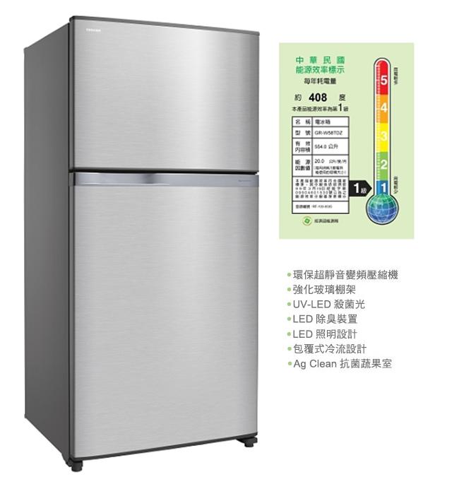 TOSHIBA 東芝 554L變頻雙門等抗菌冰箱 GR-W58TDZ~含配送+基本安裝