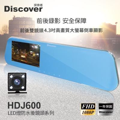 【純米小舖】DISCOVER 雙鏡頭行車紀錄器HDJ600