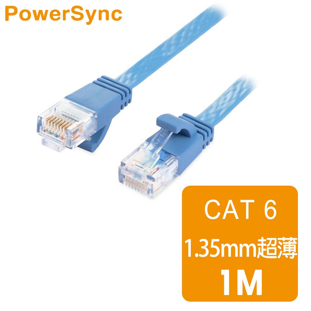 【群加 PowerSync】CAT.6 1.35mm超扁線網路線-1M (C65B1FL)