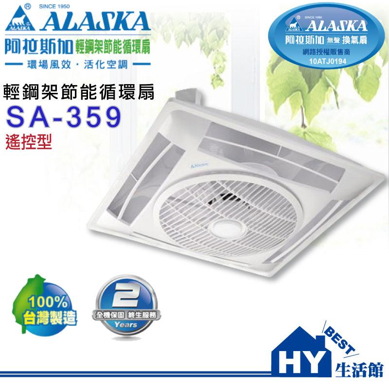 阿拉斯加 天花板輕鋼架節能循環扇SA-359附遙控器《空調節能》-《HY生活館》水電材料專賣店
