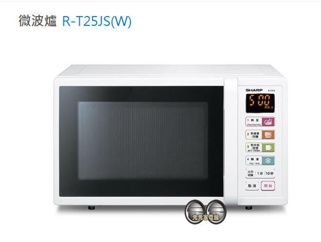 【【SHARP夏普】 25L微電腦微波爐 R-T25JS(W)