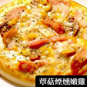 【不怕比較!網路PIZZA瑪莉屋口袋比薩最好吃】蕈菇煙燻嫩雞披薩(薄皮)一入